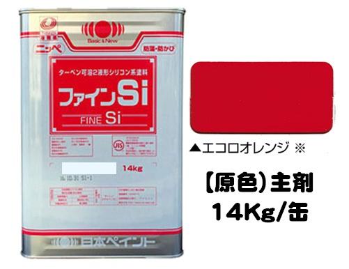 ニッペ ファインSi 原色 エコロオレンジ (主剤/硬化剤別売り)14Kg/缶【2液 油性 シリコン 艶有り 日本ペイント】