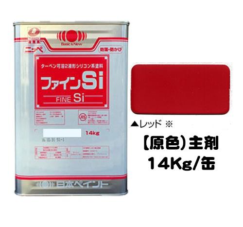 ニッペ ファインSi 原色 レッド (主剤/硬化剤別売り)14Kg/缶【2液 油性 シリコン 艶有り 日本ペイント】