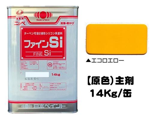ニッペ ファインSi 原色 エコロエロー (主剤/硬化剤別売り)14Kg/缶【2液 油性 シリコン 艶有り 日本ペイント】