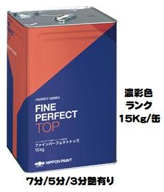 ニッペ ファインパーフェクトトップ 濃彩色 3分/5分/7分艶有り 15Kg缶【1液 油性 艶調整品 日本ペイント】