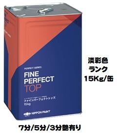 ニッペ ファインパーフェクトトップ 淡彩色 3分/5分/7分艶有り 15Kg缶【1液 油性 艶調整品 日本ペイント】