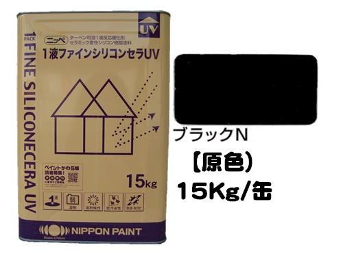 ニッペ 1液ファインシリコンセラUV 原色(ブラックN) 15Kg/缶【1液 油性 シリコン 艶有り 日本ペイント】