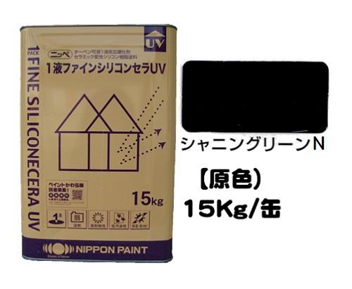ニッペ 1液ファインシリコンセラUV 原色(シャニングリーン) 15Kg/缶【1液 油性 シリコン 艶有り 日本ペイント】