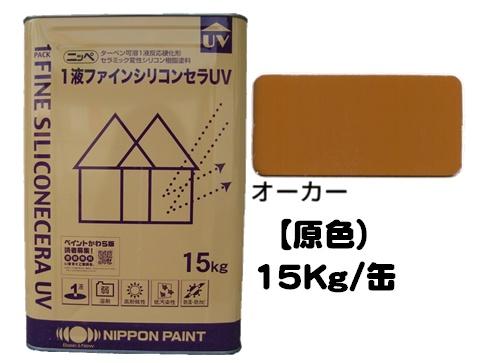 ニッペ 1液ファインシリコンセラUV 原色(オーカー) 15Kg/缶【1液 油性 シリコン 艶有り 日本ペイント】