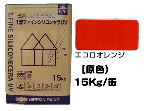 ニッペ 1液ファインシリコンセラUV 原色(エコロオレンジ) 15Kg/缶【1液 油性 シリコン 艶有り 日本ペイント】