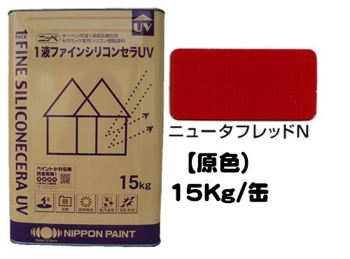 ニッペ 1液ファインシリコンセラUV 原色(ニュータフレッドN) 15Kg/缶【1液 油性 シリコン 艶有り 日本ペイント】