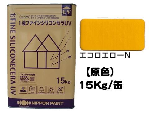 ニッペ 1液ファインシリコンセラUV 原色(エコロエローN) 15Kg/缶【1液 油性 シリコン 艶有り 日本ペイント】