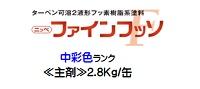 ニッペファインフッソ 日本塗料工業会 中彩色 (主剤/硬化剤別売り)2.8Kg/缶【2液 油性 フッ素 艶有り 日本ペイント】