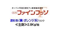 ニッペファインフッソ 日本塗料工業会 濃彩色(黄・オレンジ) (主剤/硬化剤別売り)2.8Kg/缶【2液 油性 フッ素 艶有り 日本ペイント】