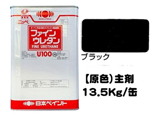 ニッペ ファインウレタンU100 原色 ブラック(主剤/硬化剤別売り) 13.5Kg缶【2液 油性 ウレタン 艶有り 日本ペイント】
