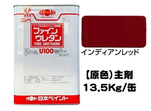 ニッペ ファインウレタンU100 原色 インディアンレッド(主剤/硬化剤別売り) 13.5Kg缶【2液 油性 ウレタン 艶有り 日本ペイント】