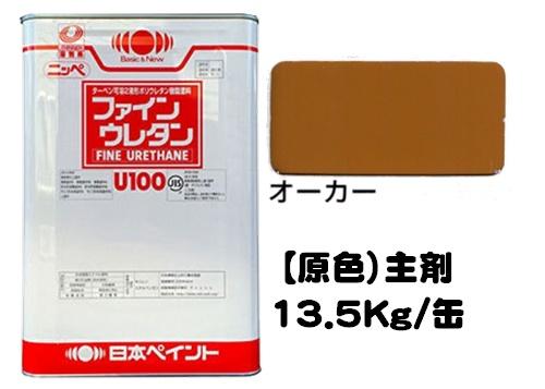 ニッペ ファインウレタンU100 原色 オーカー(主剤/硬化剤別売り) 13.5Kg缶【2液 油性 ウレタン 艶有り 日本ペイント】