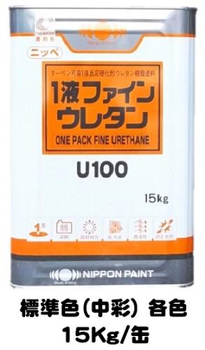 ニッペ 1液ファインウレタンU100 標準色(中彩) 15Kg缶【1液 油性 ウレタン 日本ペイント 艶有り】