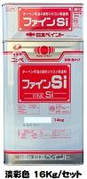 ニッペ ファインSi 日本塗料工業会 淡彩色 (主剤+硬化剤)16Kg/セット【2液 油性 シリコン 艶調整可能 日本ペイント】