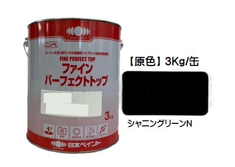 ニッペ ファインパーフェクトトップ 原色 (シャニングリーン) 3Kg缶【1液 油性 艶有り 日本ペイント】