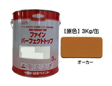 ニッペ ファインパーフェクトトップ 原色 (オーカー) 3Kg缶【1液 油性 艶有り 日本ペイント】