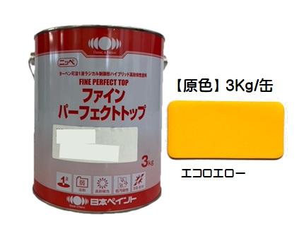 ニッペ ファインパーフェクトトップ 原色 (エコロエロー) 3Kg缶【1液 油性 艶有り 日本ペイント】