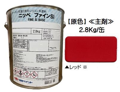 ニッペ ファインSi 原色 レッド (主剤/硬化剤別売り)2.8Kg/缶【2液 油性 シリコン 艶有り 日本ペイント】