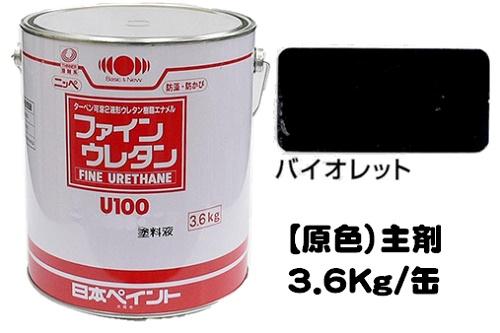 ニッペ ファインウレタンU100 原色 バイオレット(主剤/硬化剤別売り) 3.6Kg缶【2液 油性 ウレタン 艶有り 日本ペイント】