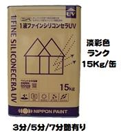 ニッペ 1液ファインシリコンセラUV 日本塗料工業会淡彩色 3分/5分/7分艶有り15Kg/缶【1液 油性 シリコン 艶調整品 日本ペイント】