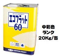 ニッペ エコフラット60 日本塗料工業会中彩色 20Kg缶【1液 水性 艶消し 日本ペイント】