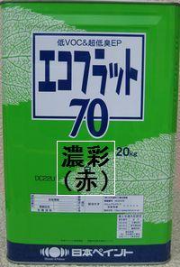 ニッペ エコフラット70 日本塗料工業会 濃彩色(赤) 20Kg缶【1液 水性 艶消し 日本ペイント】