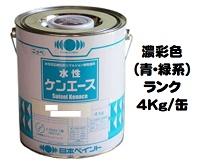 ニッペ 水性ケンエース 日本塗料工業会濃彩色(青・緑) 4Kg缶【1液 水性 艶消し 日本ペイント】