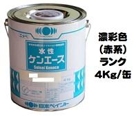 ニッペ 水性ケンエース 日本塗料工業会濃彩色(赤) 4Kg缶【1液 水性 艶消し 日本ペイント】