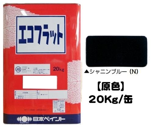 ニッペ エコフラット 原色(シャニンブルー)20Kg缶【1液 水性 艶消し 日本ペイント】