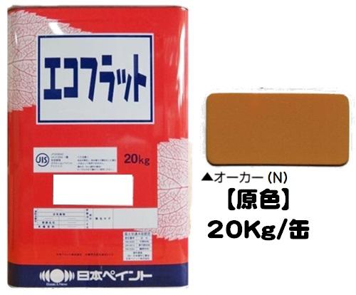 ニッペ エコフラット 原色(オーカー)20Kg缶【1液 水性 艶消し 日本ペイント】