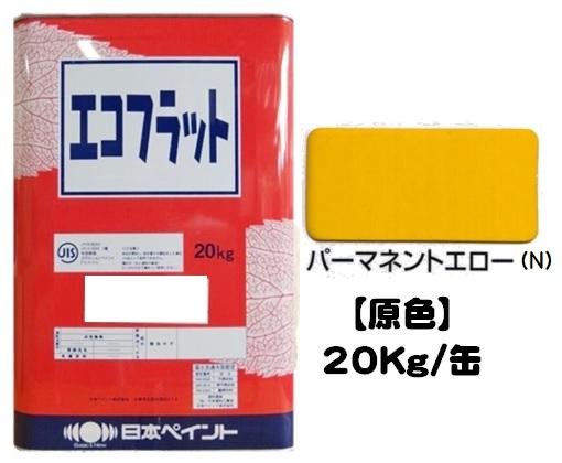ニッペ エコフラット 原色(パーマネントエロー)20Kg缶【1液 水性 艶消し 日本ペイント】