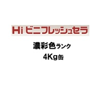 ニッペHiビニフレッシュセラ 日本塗料工業会 濃彩色 4Kg/缶【1液 水性 シリコン 艶消し 日本ペイント】