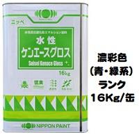 ニッペ 水性ケンエースグロス 日本塗料工業会濃彩色(青・緑系) 16Kg缶【1液 水性 艶有り 日本ペイント】