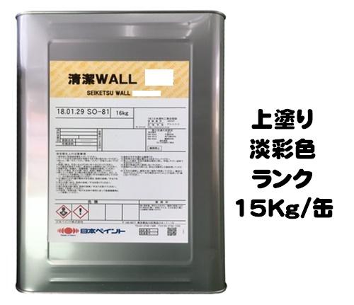 ニッペ 清潔WALL(清潔ウォール) 日本塗料工業会淡彩色 15Kg缶【1液 水性 3分艶有り程度 日本ペイント】