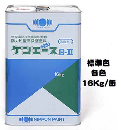 ニッペ ケンエースG-II 標準色(淡彩) 16Kg缶【1液 油性 アクリル 艶消し 日本ペイント】