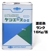 ニッペ ケンエースG-II 日本塗料工業会濃彩色 16Kg缶【1液 油性 アクリル 艶消し 日本ペイント】