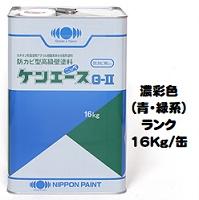 ニッペ ケンエースG-II 日本塗料工業会 濃彩色(青・緑) 16Kg缶【1液 油性 アクリル 艶消し 日本ペイント】