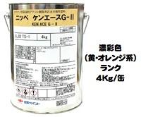 ニッペ ケンエースG-II 日本塗料工業会濃彩色(黄・オレンジ) 4Kg缶【1液 油性 アクリル 艶消し 日本ペイント】