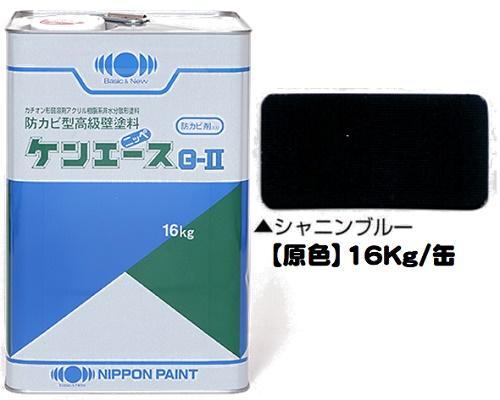 ニッペ ケンエースG-II 原色(シャニンブルー) 16Kg缶【1液 油性 アクリル 艶消し 日本ペイント】