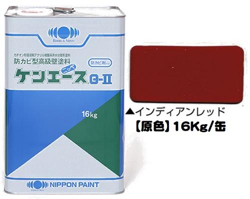 ニッペ ケンエースG-II 原色(インディアンレッド) 16Kg缶【1液 油性 アクリル 艶消し 日本ペイント】