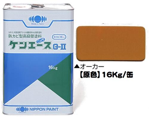 ニッペ ケンエースG-II 原色(オーカー) 16Kg缶【1液 油性 アクリル 艶消し 日本ペイント】