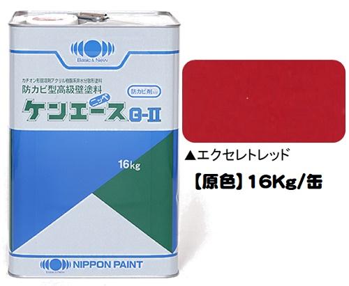 ニッペ ケンエースG-II 原色(エクセレントレッド) 16Kg缶【1液 油性 アクリル 艶消し 日本ペイント】