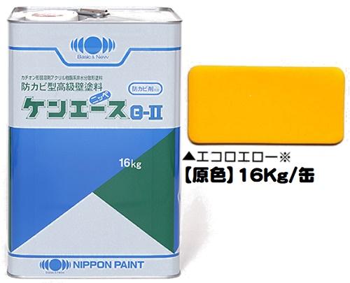 ニッペ ケンエースG-II 原色(エコロエロー) 16Kg缶【1液 油性 アクリル 艶消し 日本ペイント】