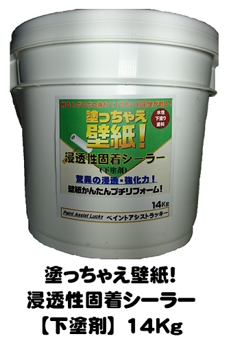 塗っちゃえ壁紙!浸透性固着シーラー 14Kg缶 【1液 水性 下塗り ペンキ 塗料 DIY】