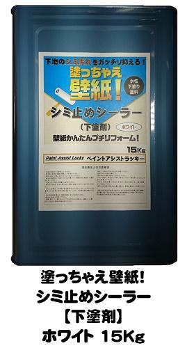 塗っちゃえ壁紙!シミ止めシーラー ホワイト 15Kg缶 【1液 水性 下塗り ペンキ 塗料 DIY】