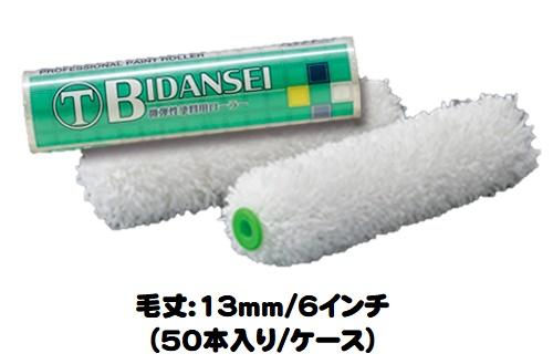 マルテー (微弾性)BIDANSEIローラー 50本入り1ケース (毛丈約13mm 6インチ/1本あたり¥300)【大塚刷毛製造】