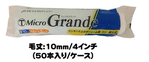マルテー MicroGrande マイクログランデ 50本入り1ケース(毛丈10mm 4インチ/1本あたり¥250)【大塚刷毛製造】