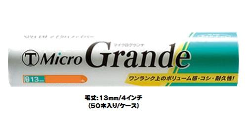 マルテー MicroGrande マイクログランデ 50本入り1ケース(毛丈13mm 4インチ/1本あたり¥250)【大塚刷毛製造】