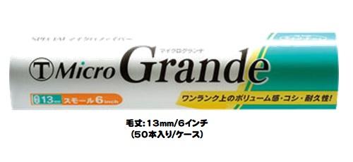 マルテー MicroGrande マイクログランデ 50本入り1ケース(毛丈13mm 6インチ/1本あたり¥280)【大塚刷毛製造】