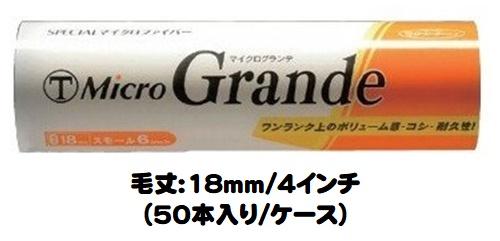マルテー MicroGrande マイクログランデ 50本入り1ケース(毛丈18mm 4インチ/1本あたり¥290)【大塚刷毛製造】